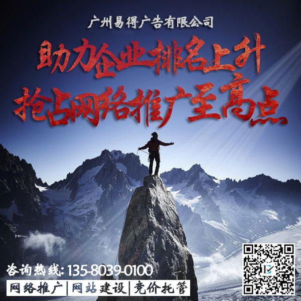 深圳推廣多少錢_網絡推廣還是易得網絡實力強