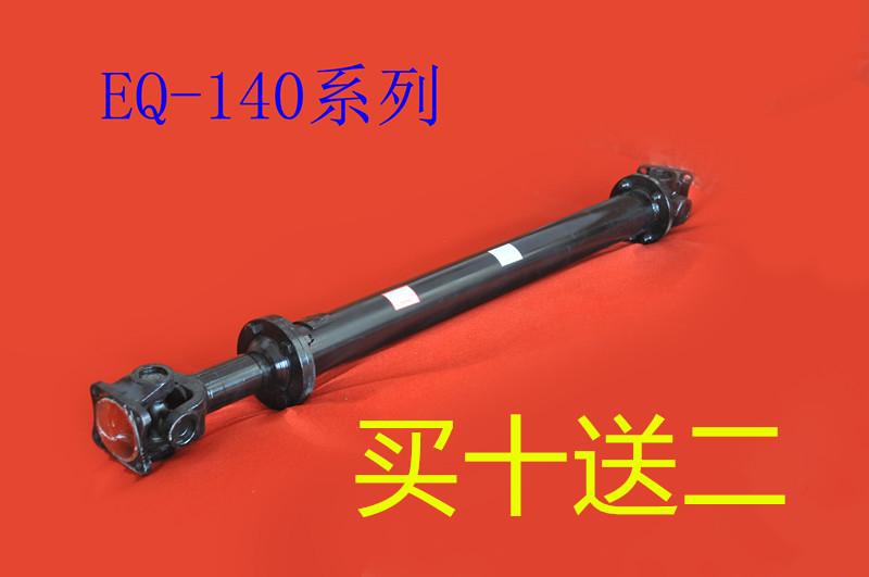 中國具有價值的萬向傳動軸-選優良的載貨汽車傳動軸,就到遠東傳動機械