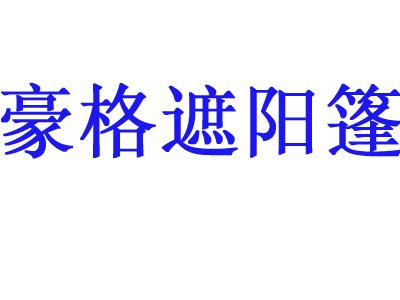 郑州豪格遮阳蓬千亿平台