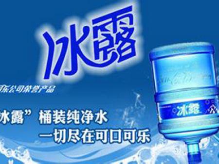 甘肃大桶水订购-给您推荐品牌好的冰露大桶水加盟