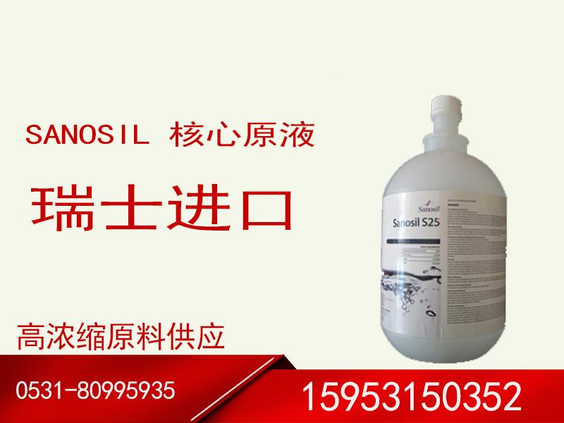 供應濟南報價合理的SANOSIL 核心原液,sanosil中國供應商