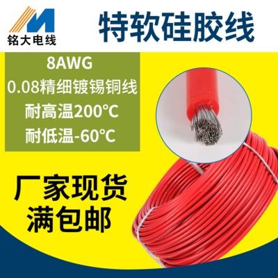 8号特软硅胶线耐200℃硅胶电线6.5外径硅胶线