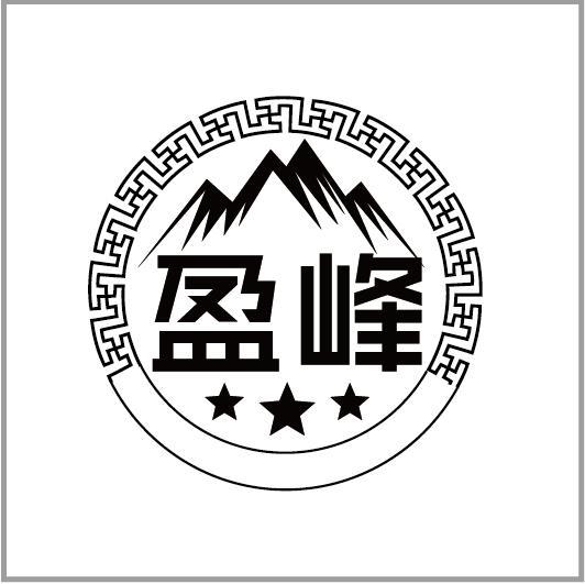 漳州盈峰水泥制品有限公司