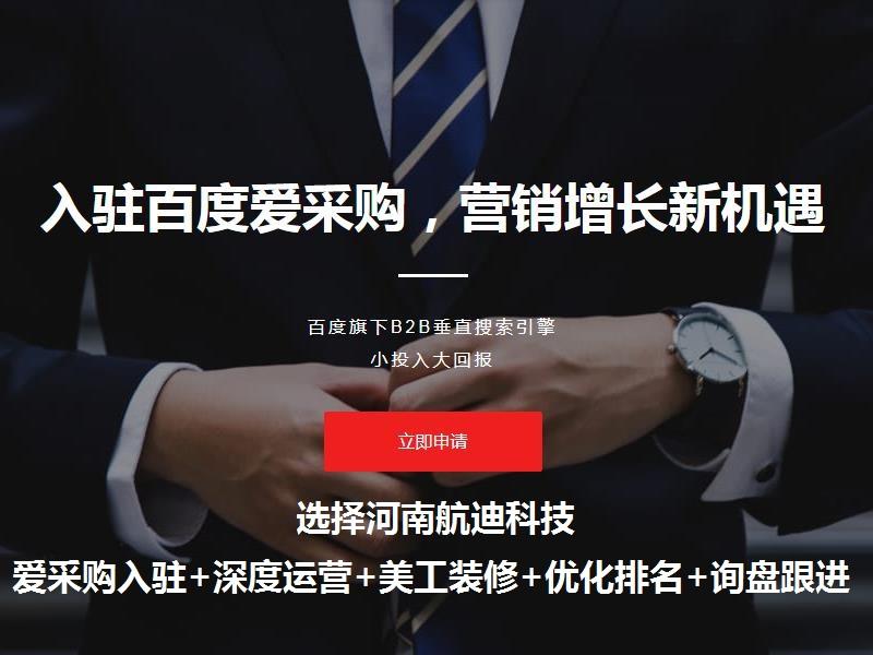 郑州百度爱采购运营推广代理公司哪家专业「航迪网络」技术好