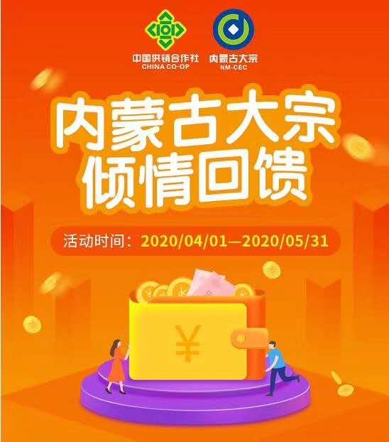 内蒙古大宗商品交易中心免费开户有活动
