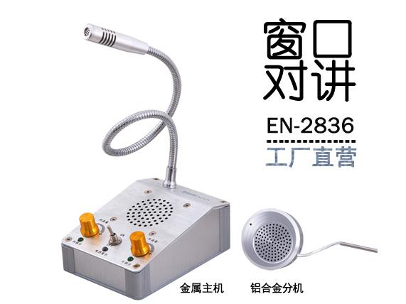生產窗口對講機_劃算的恩尊窗口對講機EN-2836廠家直銷