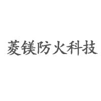 沈陽菱鎂防火科技有限公司