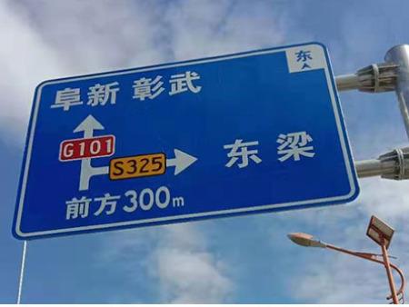 铁岭交通标志制作-哈尔滨交通标志-黑龙江交通标志厂家