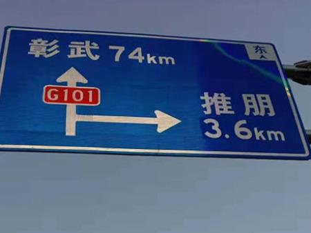 朝陽交通標志-撫順交通標志制作-撫順交通標志價格