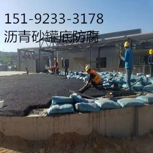 325棋牌官网下载南阳罐底沥青砂垫层不可忽视的重要