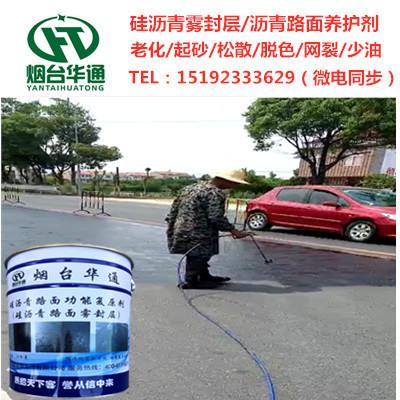 江苏苏州硅沥青路面养护剂了保持沥青路面常新