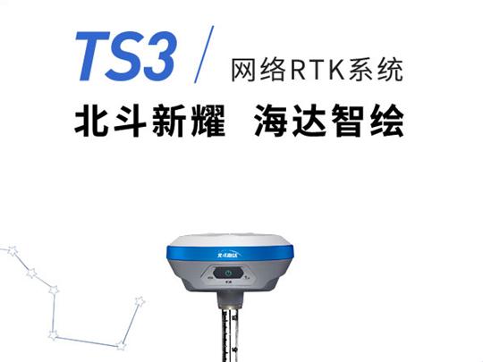 專業北斗海達GNSS RTK系統郴州金點測繪北斗海達RTK