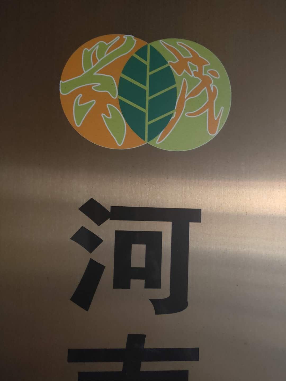 河南兴茂餐饮管理有限公司