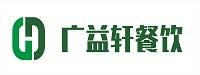 北京广益轩餐饮管理有限公司