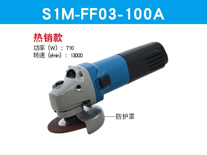 东成角磨机FF03-100A
