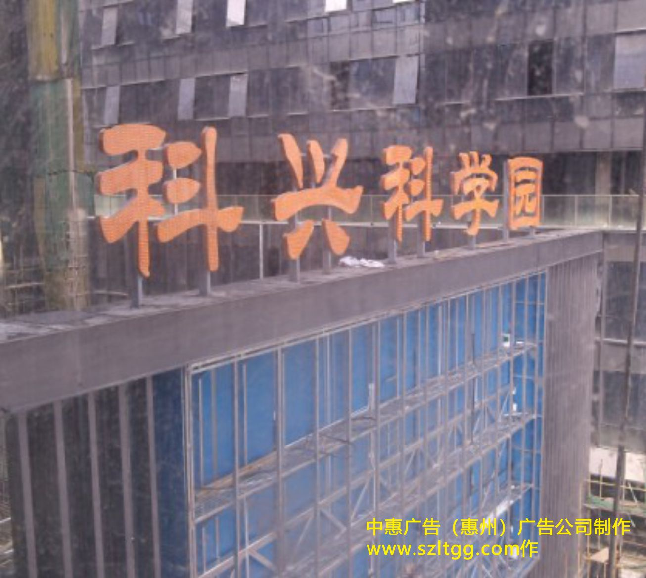 惠州超級發光字