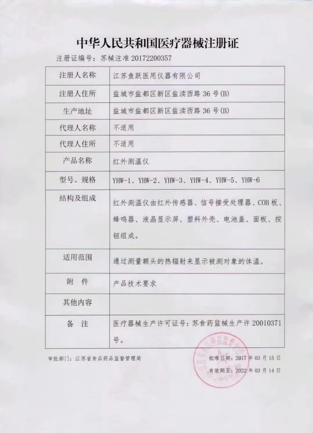 北京温度计-怎样才能买到有品质的鱼跃测温仪