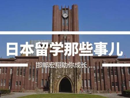邯郸去日本留学-河北出国留学服务中介-宏翔