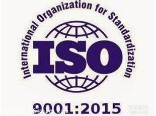 ISO认证咨询,山东ISO 认证,ISO管理体系认证