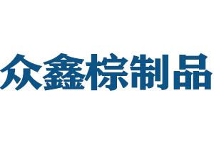 遼陽眾鑫棕制品有限公司