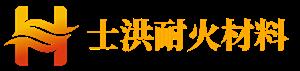 兴平士洪耐火材料千亿平台