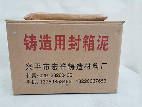 铸造封箱泥膏-甘肃耐高温封箱泥条价格-甘肃铸造封箱泥膏价格