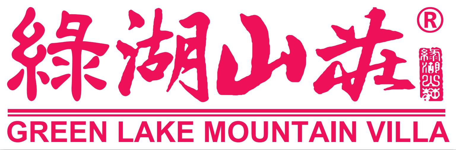 漳州市芗城区绿湖食品有限公司