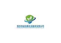 南京净诚消毒杀虫服务有限公司