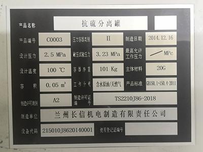 兰州机器铭牌定做厂家,甘肃铝牌价格-兰州金苑彩印制卡服务中心