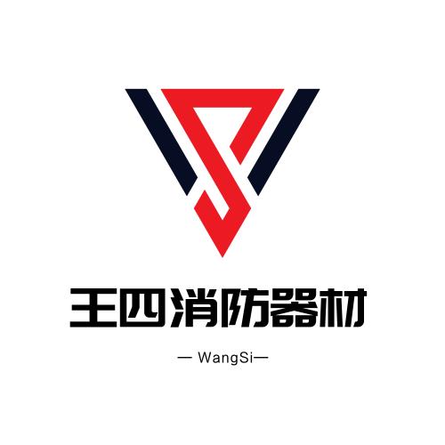西寧市城中區王四消防器材廠