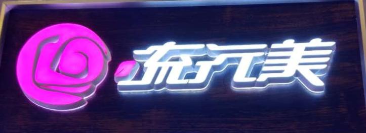 工布江达拉萨门头广告牌加工厂预订-新颖创意的拉萨门头招牌制作