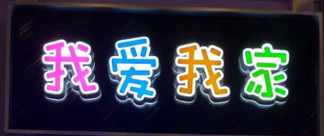 拉薩門頭廣告牌加工廠公司-西藏向日葵財稅專業提供拉薩門頭招牌制作