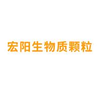 丹东宏阳生物质颗粒制造有限公司