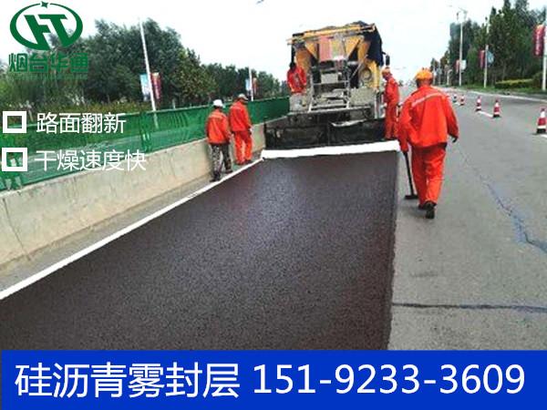 新疆錫林格勒硅瀝青霧封層換新路面功能強
