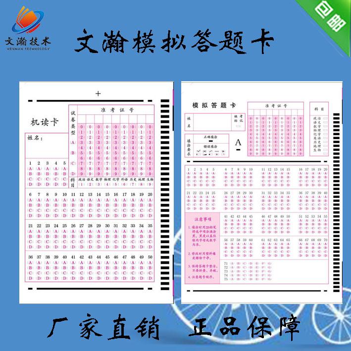 考试专用答题卡定制 麻栗坡县学生信息卡定制