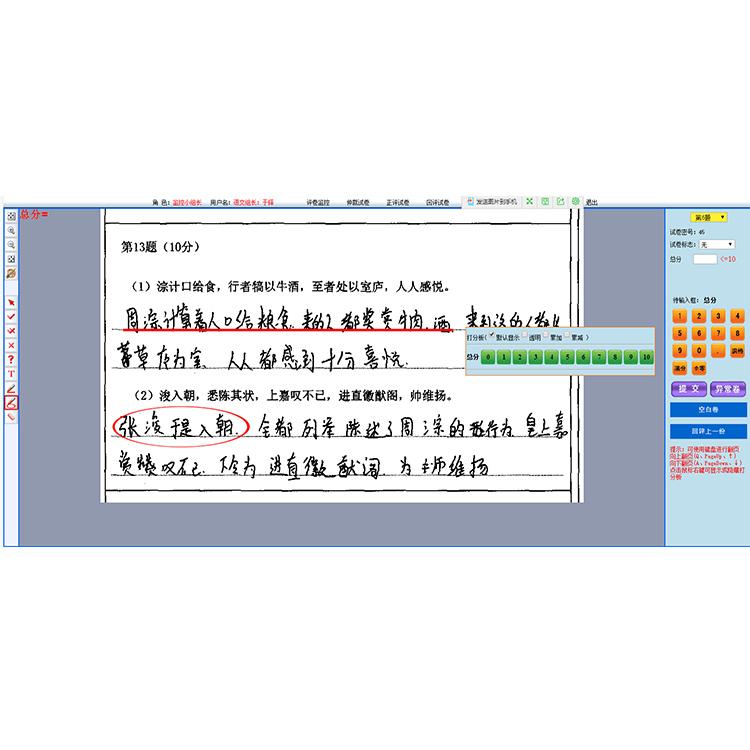 赵县阅卷扫描系统,阅卷扫描系统,特色选择题网上阅卷