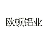 沈陽歐頓鋁業有限公司