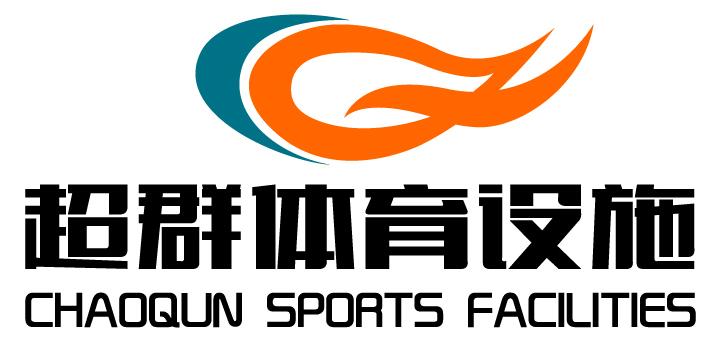 蘭州超群體育設施有限公司