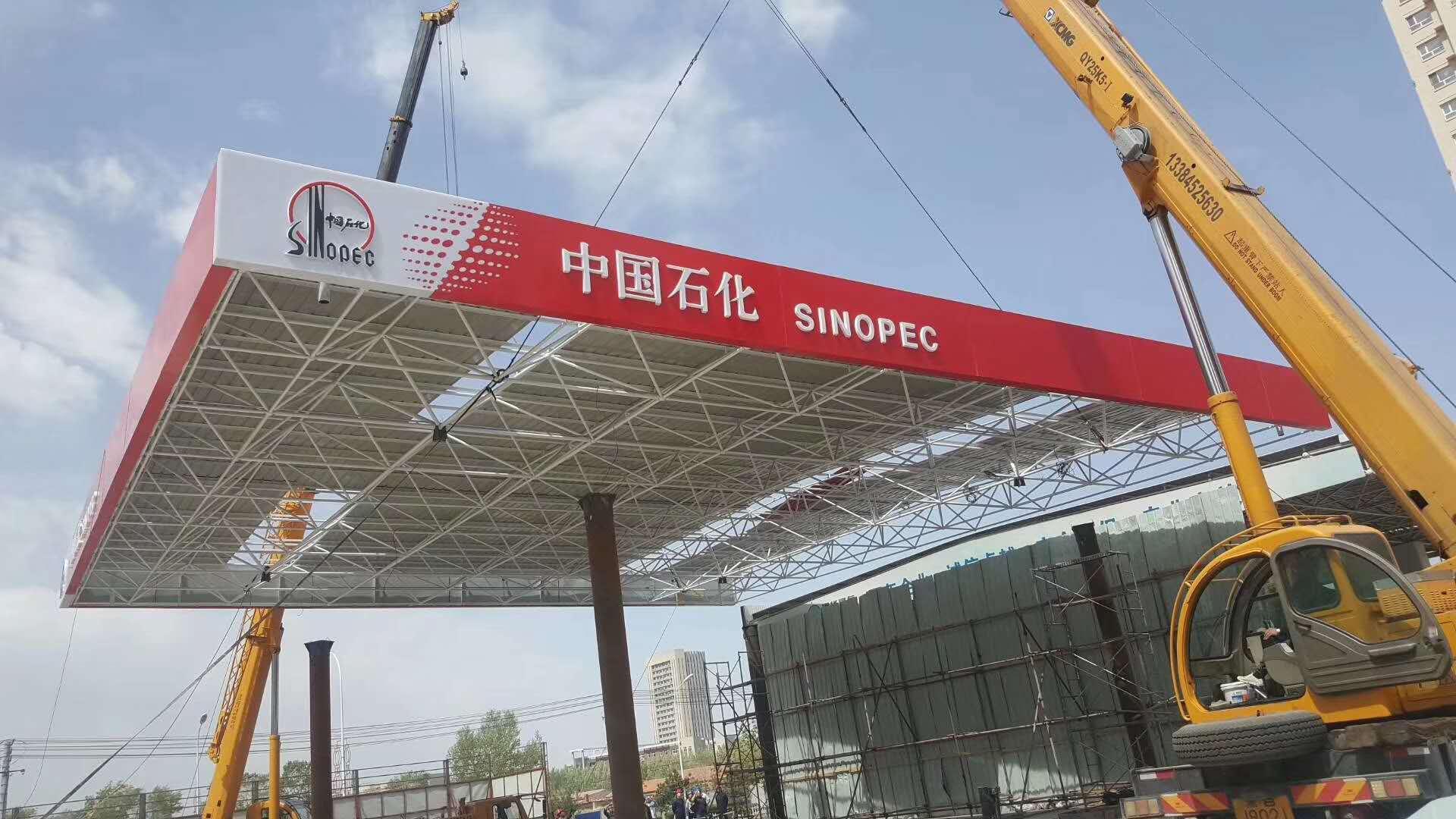 哈尔滨加油站建设-国道加油站建设规模标准-加油站建设相关规定
