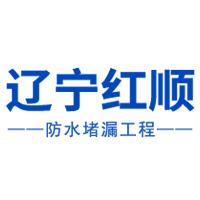 遼寧紅順防水堵漏工程有限公司