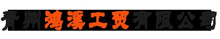 青州鸿溪工贸有限公司
