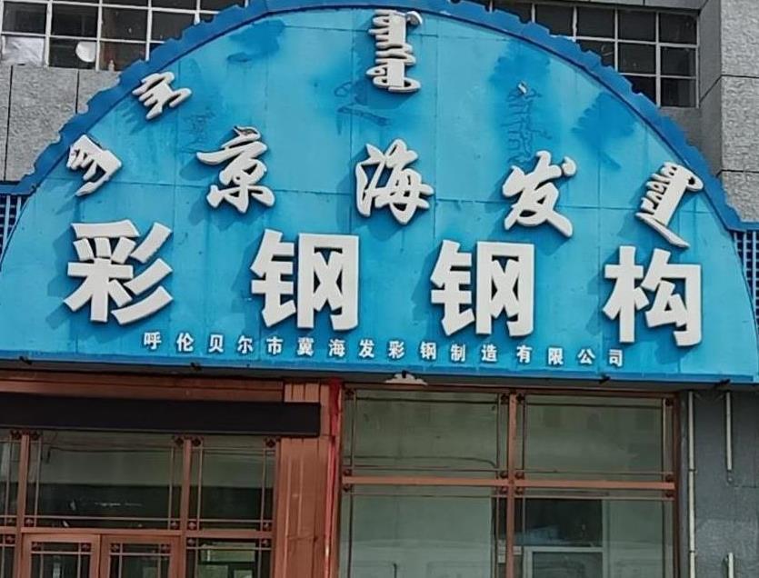 呼伦贝尔市冀海发彩钢制造有限公司