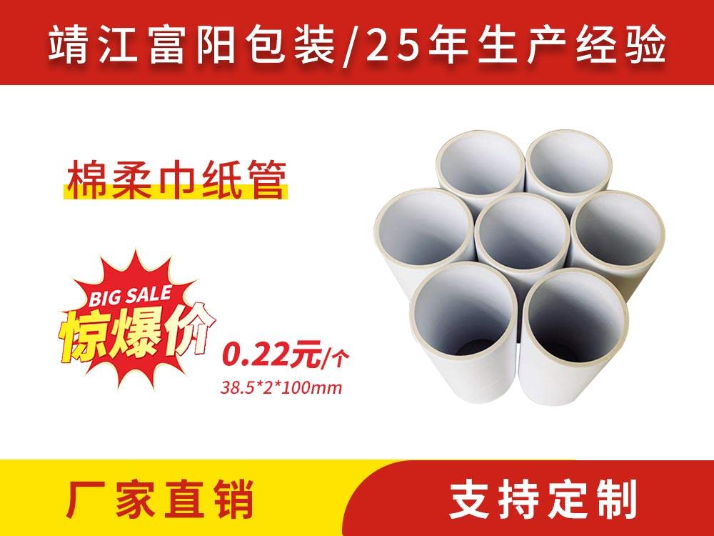 厂家供应纸管包装纸管定制圆形纸管棉柔巾纸管免费拿样