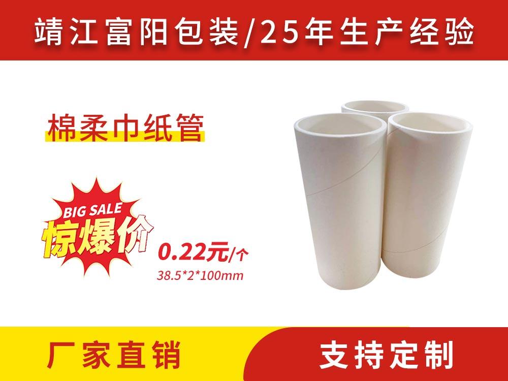 江苏棉柔巾纸管-想购买优惠的纸管纸筒,优选富阳包装