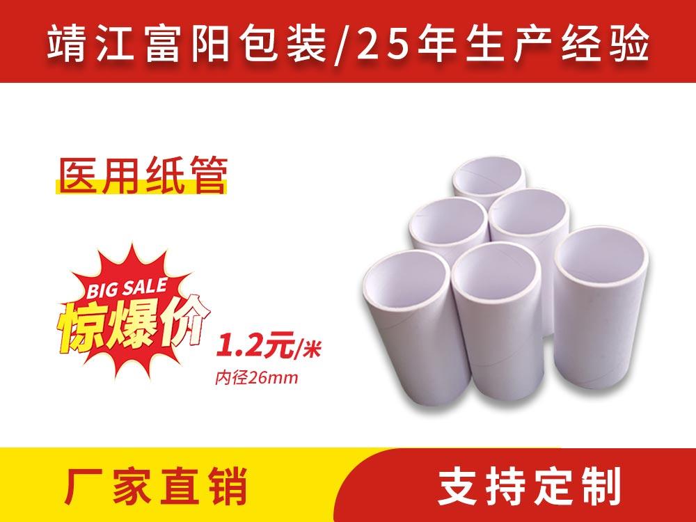 纸管定做 纸管纸筒 棉柔巾纸管 白卡纸管 厂家直销 现货出售