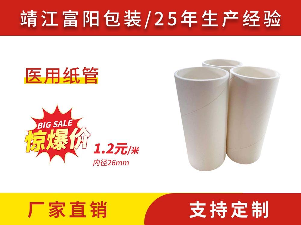 白卡纸管-物超所值的胶带纸管市场价格