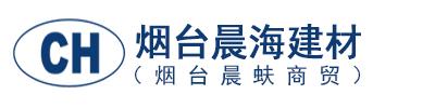 煙臺晨蚨商貿有限公司