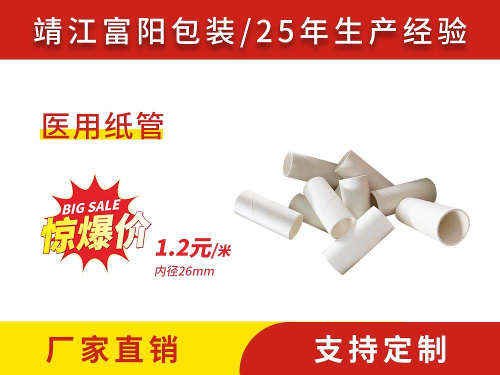纸管 纸筒 纸管包装 白纸管 无纺布纸管 厂家供应 现货批发