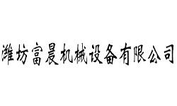 潍坊富晨机械设备有限公司