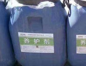 养生液养护-凝剂-液蜡